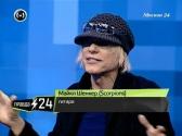 Майкл Шенкер, Герман Раребелл и Францис Бухгольц в эфире телеканала