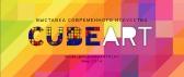 CUBEART Выставка умного искусства